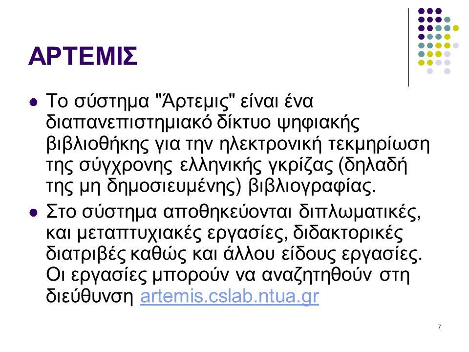 7 ΑΡΤΕΜΙΣ Το σύστημα Άρτεμις είναι ένα διαπανεπιστημιακό δίκτυο ψηφιακής βιβλιοθήκης για την ηλεκτρονική τεκμηρίωση της σύγχρονης ελληνικής γκρίζας (δηλαδή της μη δημοσιευμένης) βιβλιογραφίας.