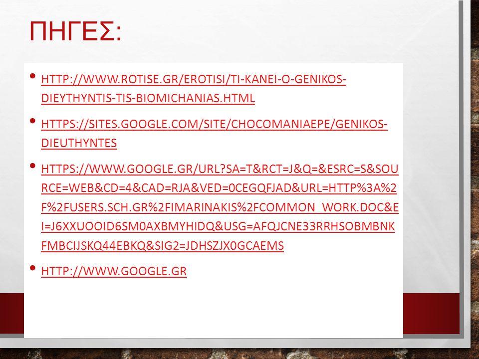 ΠΗΓΕΣ: HTTP://WWW.ROTISE.GR/EROTISI/TI-KANEI-O-GENIKOS- DIEYTHYNTIS-TIS-BIOMICHANIAS.HTML HTTP://WWW.ROTISE.GR/EROTISI/TI-KANEI-O-GENIKOS- DIEYTHYNTIS