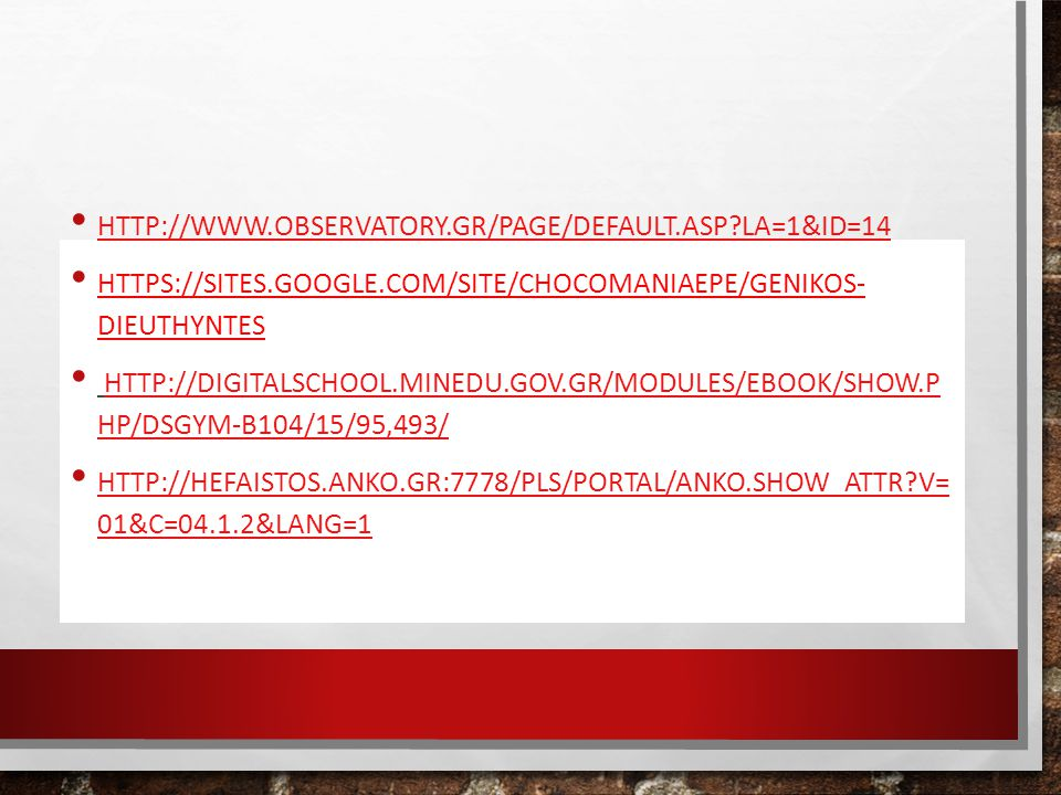 HTTP://WWW.OBSERVATORY.GR/PAGE/DEFAULT.ASP?LA=1&ID=14 HTTP://WWW.OBSERVATORY.GR/PAGE/DEFAULT.ASP?LA=1&ID=14 HTTPS://SITES.GOOGLE.COM/SITE/CHOCOMANIAEP