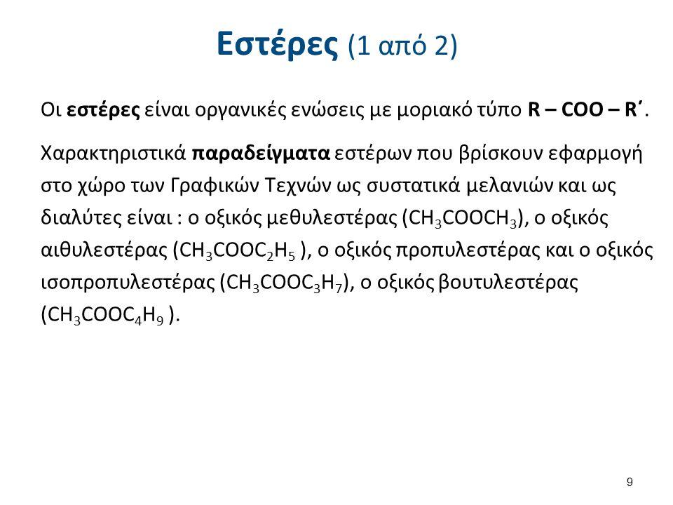 Εστέρες (1 από 2) Οι εστέρες είναι οργανικές ενώσεις με μοριακό τύπο R – COO – R΄. Χαρακτηριστικά παραδείγματα εστέρων που βρίσκουν εφαρμογή στο χώρο