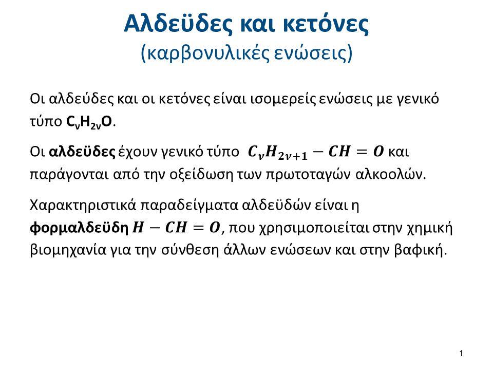 Αλδεϋδες και κετόνες (καρβονυλικές ενώσεις) 1