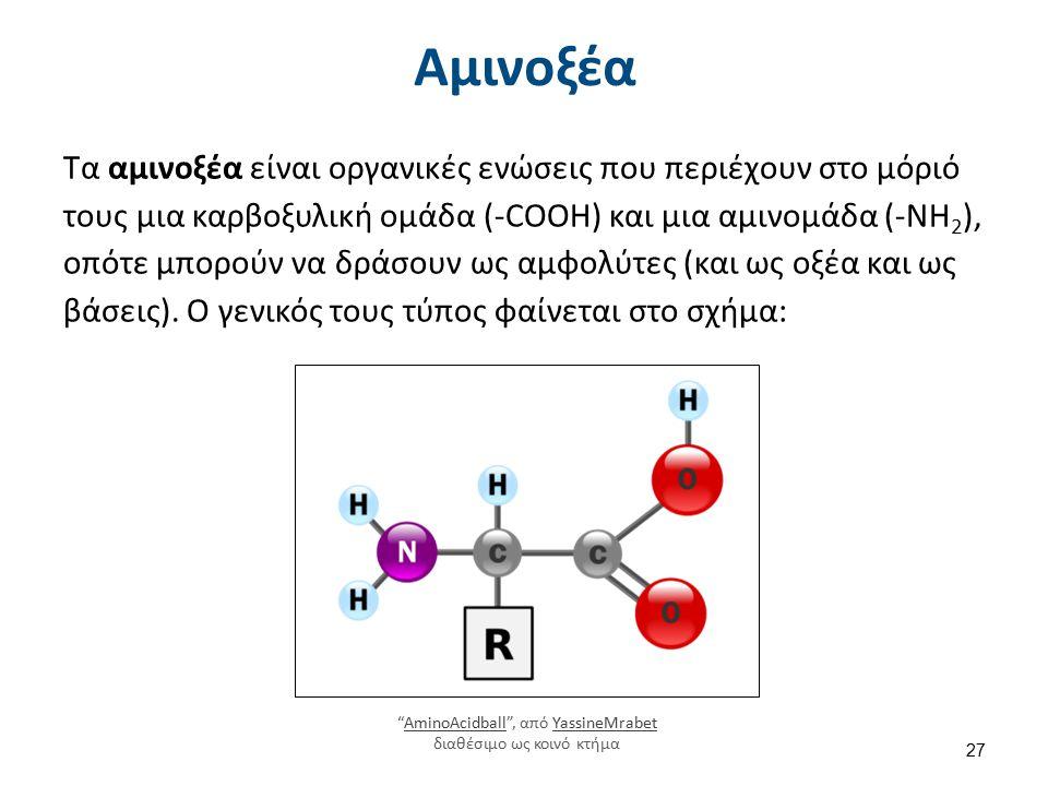 Αμινοξέα Τα αμινοξέα είναι οργανικές ενώσεις που περιέχουν στο μόριό τους μια καρβοξυλική ομάδα (-COOH) και μια αμινομάδα (-NH 2 ), οπότε μπορούν να δ