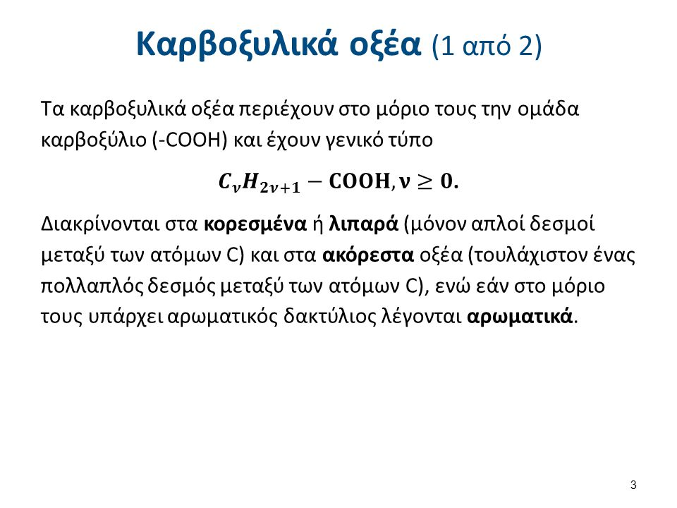 Καρβοξυλικά οξέα (1 από 2) 3