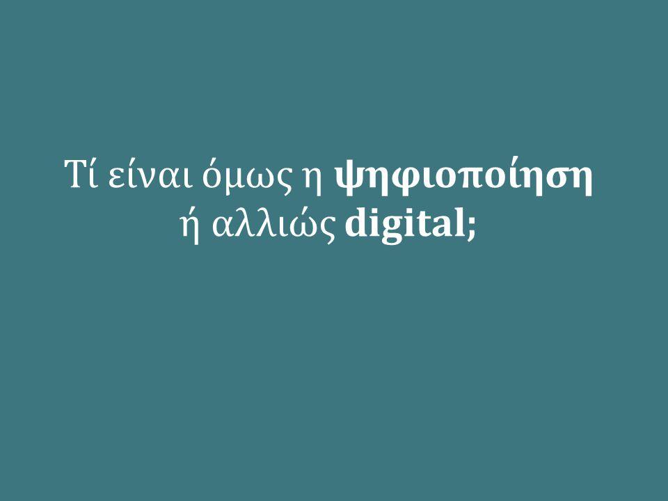 Όταν μιλάμε για «ψηφιοποίηση» μας έρχονται στο μυαλό διάφορες λέξεις και φράσεις όπως ψηφιακή εποχή, internet, τεχνολογία, data, cloud, apps κτλ.
