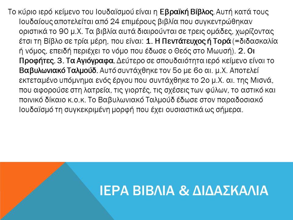 Το κύριο ιερό κείμενο του Ιουδαϊσμού είναι η Εβραϊκή Βίβλος. Αυτή κατά τους Ιουδαίους αποτελείται από 24 επιμέρους βιβλία που συγκεντρώθηκαν οριστικά