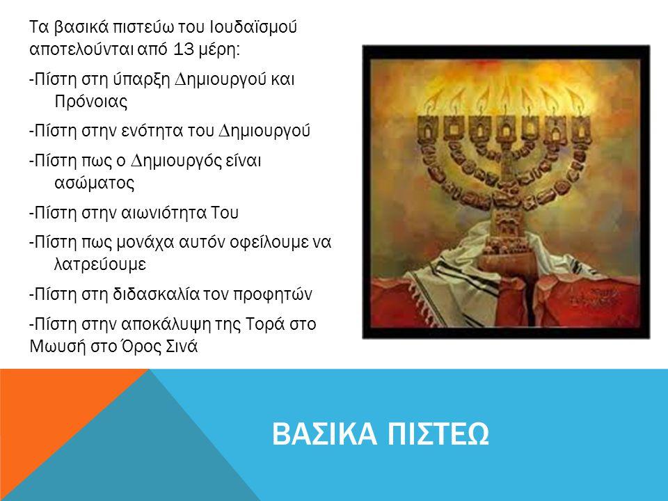 Τα βασικά πιστεύω του Ιουδαϊσµού αποτελούνται από 13 µέρη: -Πίστη στη ύπαρξη ∆ηµιουργού και Πρόνοιας -Πίστη στην ενότητα του ∆ηµιουργού -Πίστη πως ο ∆