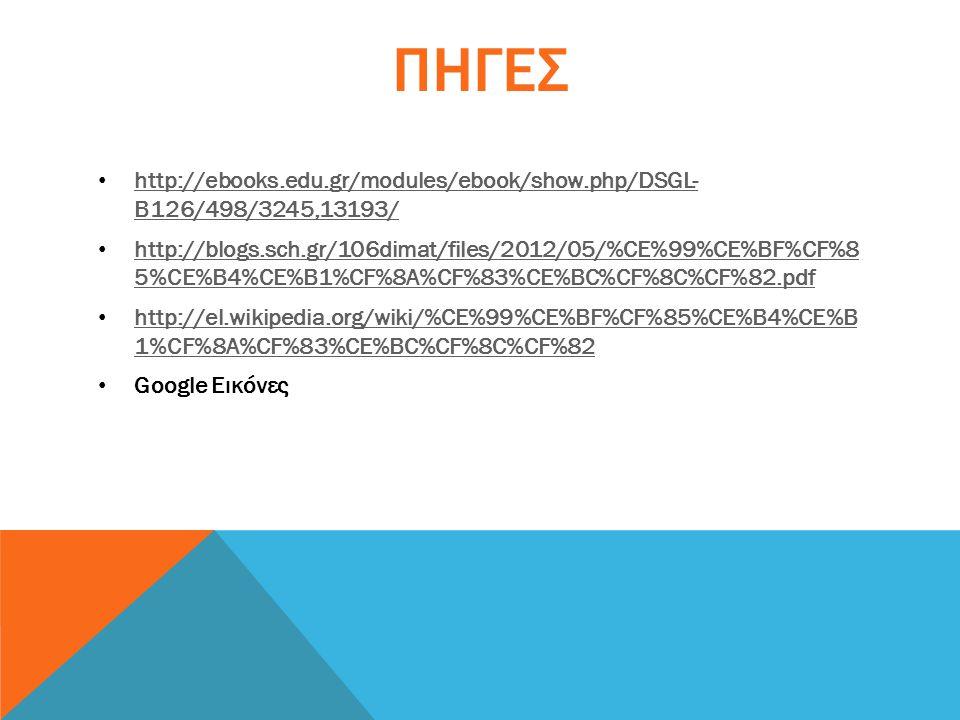ΠΗΓΕΣ http://ebooks.edu.gr/modules/ebook/show.php/DSGL- B126/498/3245,13193/ http://ebooks.edu.gr/modules/ebook/show.php/DSGL- B126/498/3245,13193/ ht