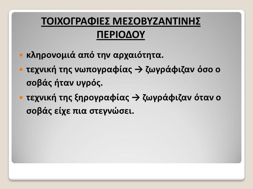 ΤΟΙΧΟΓΡΑΦΙΕΣ ΜΕΣΟΒΥΖΑΝΤΙΝΗΣ ΠΕΡΙΟΔΟΥ κληρονομιά από την αρχαιότητα.