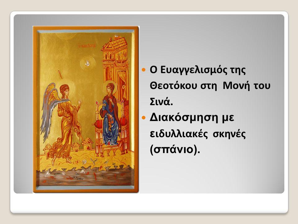 Ο Ευαγγελισμός της Θεοτόκου στη Μονή του Σινά. Διακόσμηση με ε ιδυλλιακές σκηνές (σπάνιο).