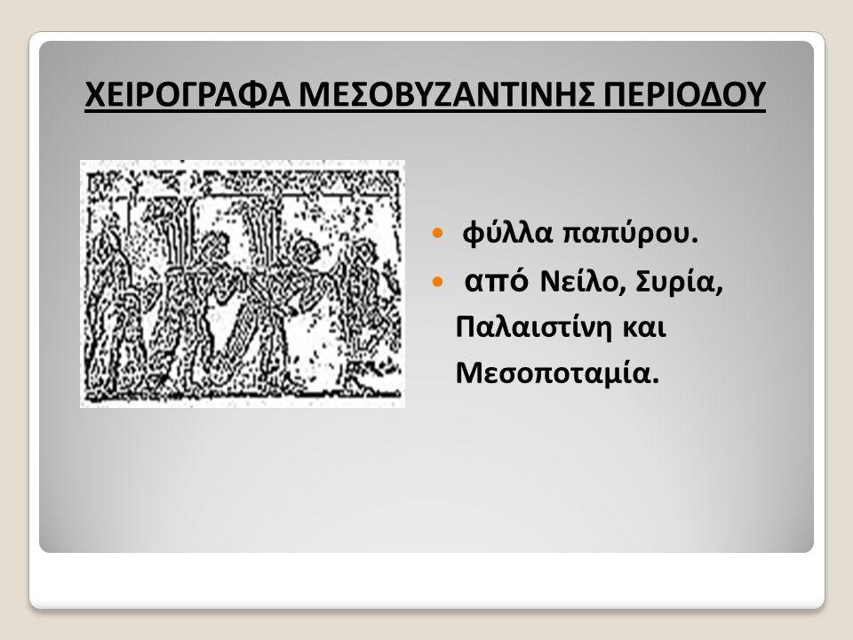 ΧΕΙΡΟΓΡΑΦΑ ΜΕΣΟΒΥΖΑΝΤΙΝΗΣ ΠΕΡΙΟΔΟΥ φύλλα παπύρου. από Νείλο, Συρία, Παλαιστίνη και Μεσοποταμία.