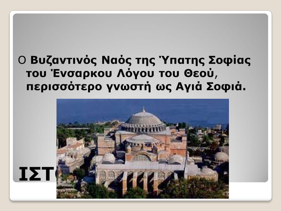 ΙΣΤΟΡΙΑ Ο Βυζαντινός Ναός της Ύπατης Σοφίας του Ένσαρκου Λόγου του Θεού, περισσότερο γνωστή ως Αγιά Σοφιά.