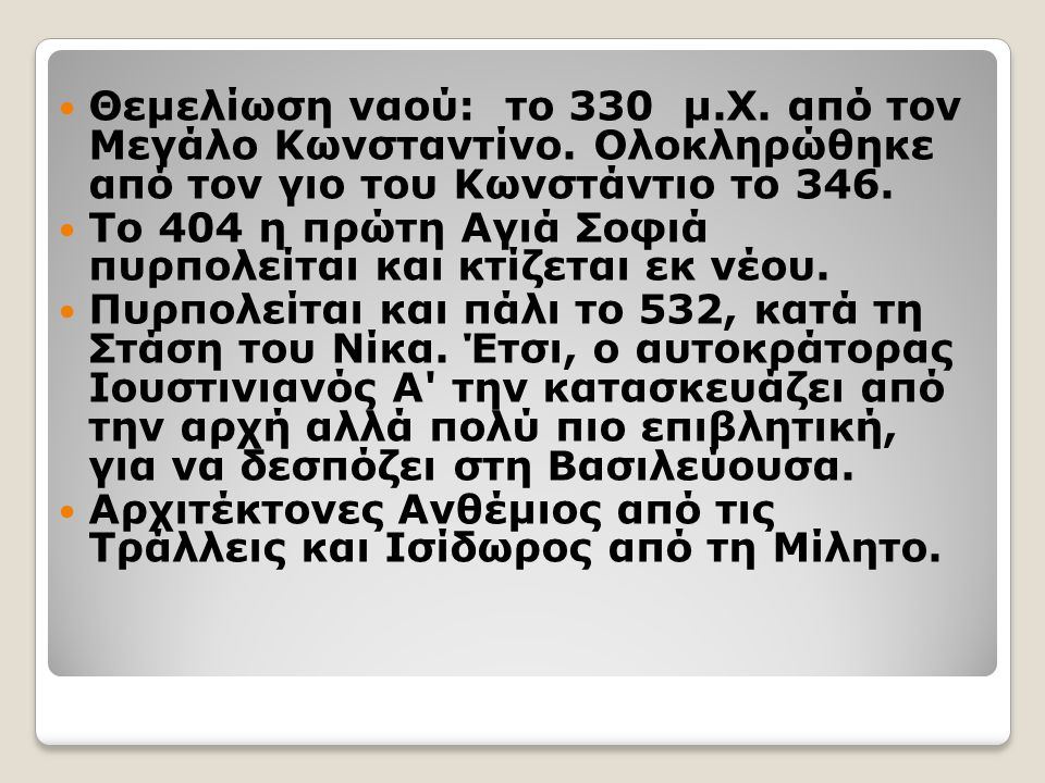 Θεμελίωση ναού: το 330 μ.Χ.από τον Μεγάλο Κωνσταντίνο.