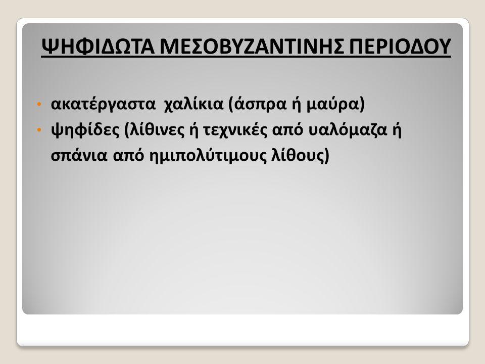 ΦΟΡΗΤΕΣ ΕΙΚΟΝΕΣ ΜΕΣΟΒΥΖΑΝΤΙΝΗΣ ΠΕΡΙΟΔΟΥ Η αμφιπρόσωπη εικόνα της Παναγίας του Βλαδιμήρ.