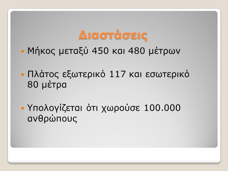 Διαστάσεις Μήκος μεταξύ 450 και 480 μέτρων Πλάτος εξωτερικό 117 και εσωτερικό 80 μέτρα Υπολογίζεται ότι χωρούσε 100.000 ανθρώπους