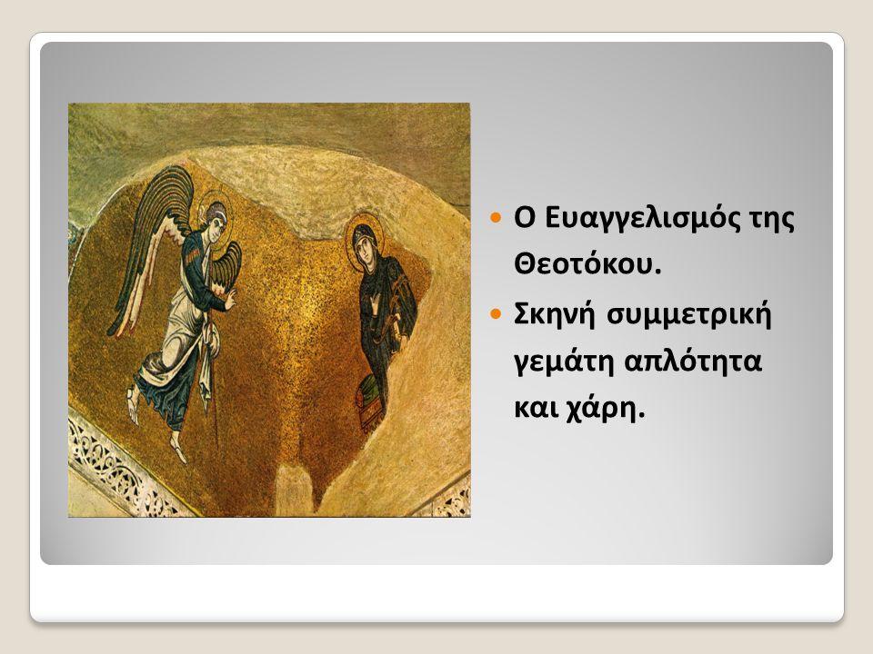 Ο Ευαγγελισμός της Θεοτόκου. Σκηνή συμμετρική γεμάτη απλότητα και χάρη.