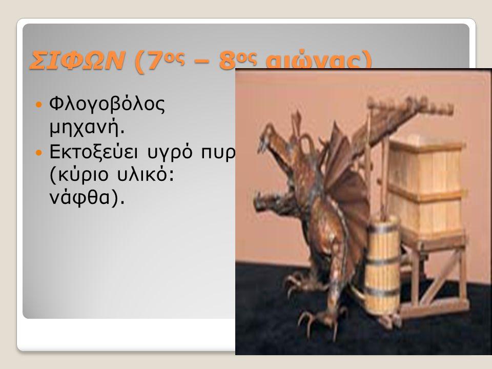 ΣΙΦΩΝ (7 ος – 8 ος αιώνας) Φλογοβόλος μηχανή. Εκτοξεύει υγρό πυρ (κύριο υλικό: νάφθα).