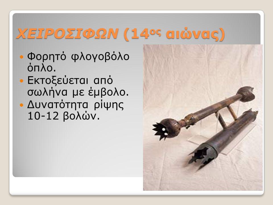 ΧΕΙΡΟΣΙΦΩΝ (14 ος αιώνας) Φορητό φλογοβόλο όπλο.Εκτοξεύεται από σωλήνα με έμβολο.