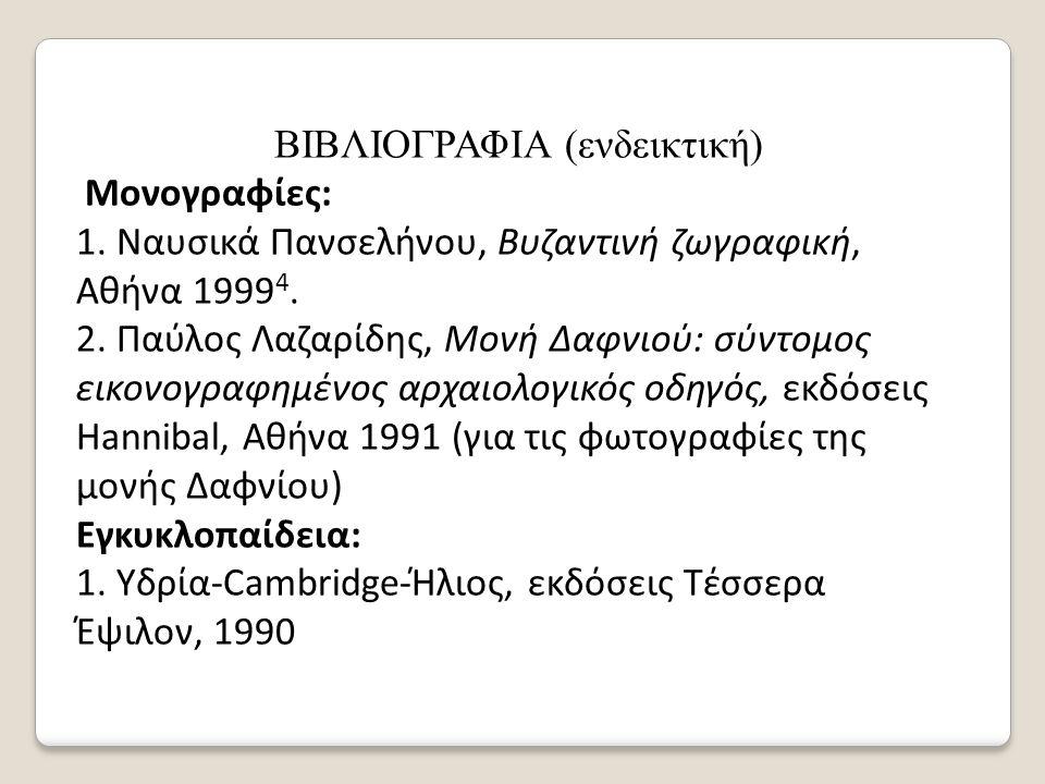 ΒΙΒΛΙΟΓΡΑΦΙΑ (ενδεικτική) Μονογραφίες: 1.Nαυσικά Πανσελήνου, Βυζαντινή ζωγραφική, Αθήνα 1999 4.