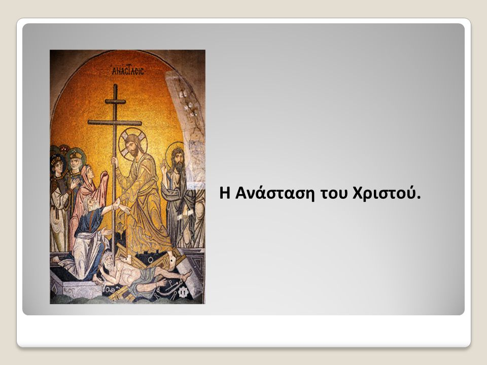 Η Ανάσταση του Χριστού.