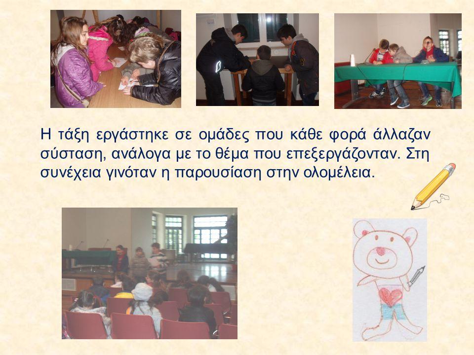 Η τάξη εργάστηκε σε ομάδες που κάθε φορά άλλαζαν σύσταση, ανάλογα με το θέμα που επεξεργάζονταν. Στη συνέχεια γινόταν η παρουσίαση στην ολομέλεια.