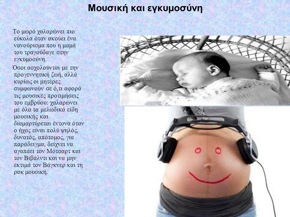 Μουσική και εγκυμοσύνη Το μωρό χαλαρώνει πιο εύκολα όταν ακούει ένα νανούρισμα που η μαμά του τραγούδαγε στην εγκυμοσύνη. Όσοι ασχολούνται με την προγ