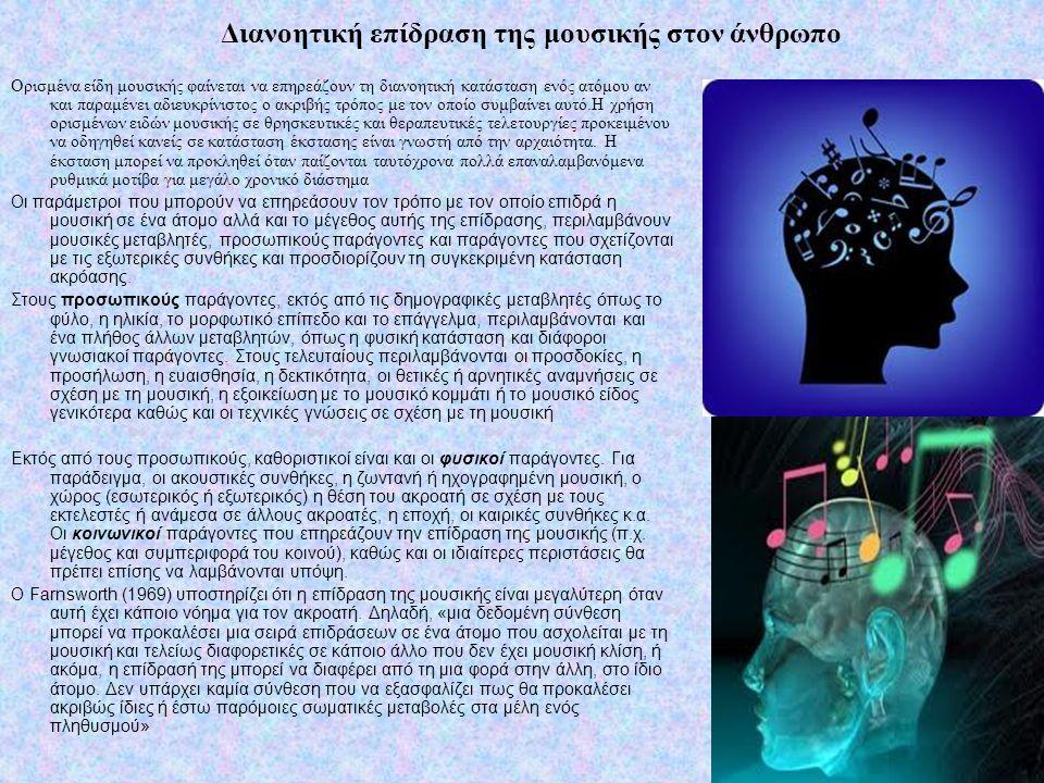 Διανοητική επίδραση της μουσικής στον άνθρωπο Ορισμένα είδη μουσικής φαίνεται να επηρεάζουν τη διανοητική κατάσταση ενός ατόμου αν και παραμένει αδιευ