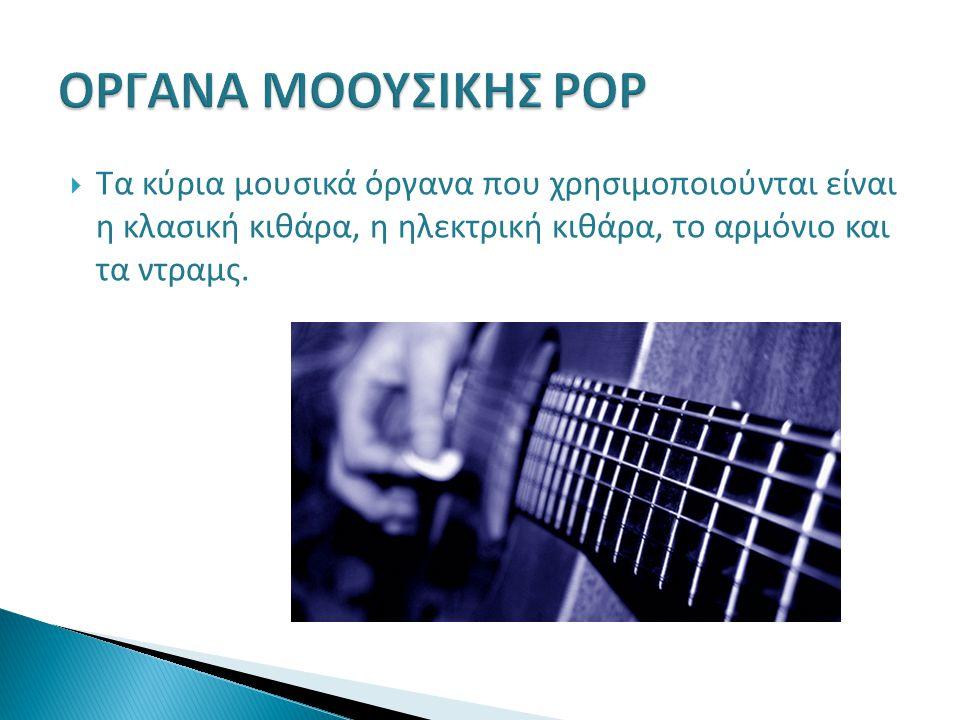  Τα κύρια μουσικά όργανα που χρησιμοποιούνται είναι η κλασική κιθάρα, η ηλεκτρική κιθάρα, το αρμόνιο και τα ντραμς.