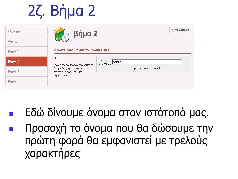 2ζ. Βήμα 2 Εδώ δίνουμε όνομα στον ιστότοπό μας.