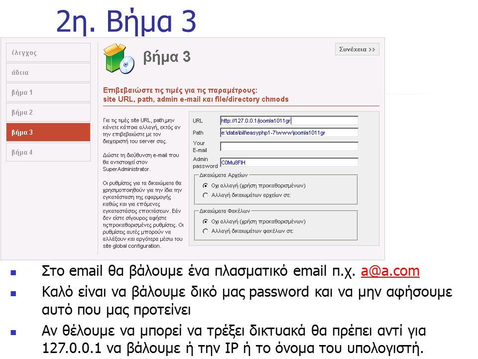 2η. Βήμα 3 Στο email θα βάλουμε ένα πλασματικό email π.χ. a@a.coma@a.com Καλό είναι να βάλουμε δικό μας password και να μην αφήσουμε αυτό που μας προτ