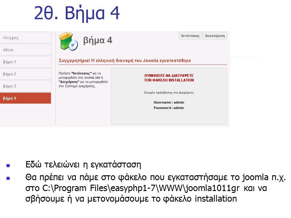 2θ. Βήμα 4 Εδώ τελειώνει η εγκατάσταση Θα πρέπει να πάμε στο φάκελο που εγκαταστήσαμε το joomla π.χ. στο C:\Program Files\easyphp1-7\WWW\joomla1011gr