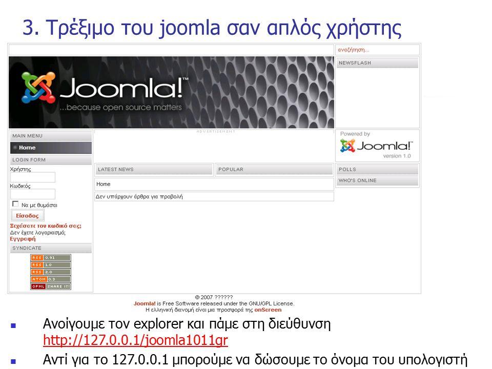 3. Τρέξιμο του joomla σαν απλός χρήστης Ανοίγουμε τον explorer και πάμε στη διεύθυνση http://127.0.0.1/joomla1011gr http://127.0.0.1/joomla1011gr Αντί