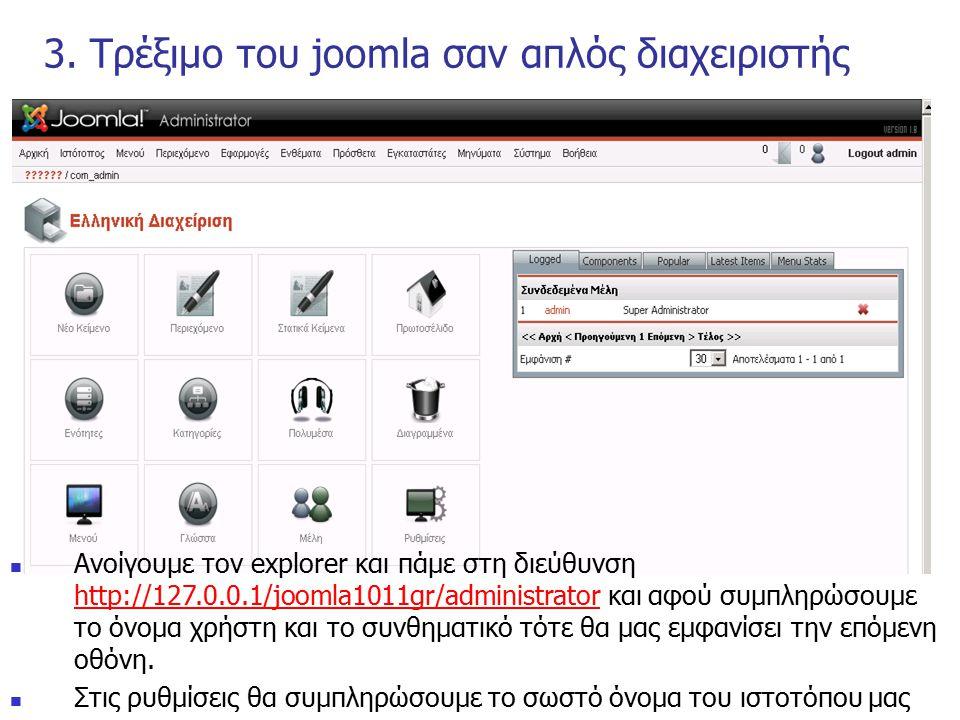 3. Τρέξιμο του joomla σαν απλός διαχειριστής Ανοίγουμε τον explorer και πάμε στη διεύθυνση http://127.0.0.1/joomla1011gr/administrator και αφού συμπλη