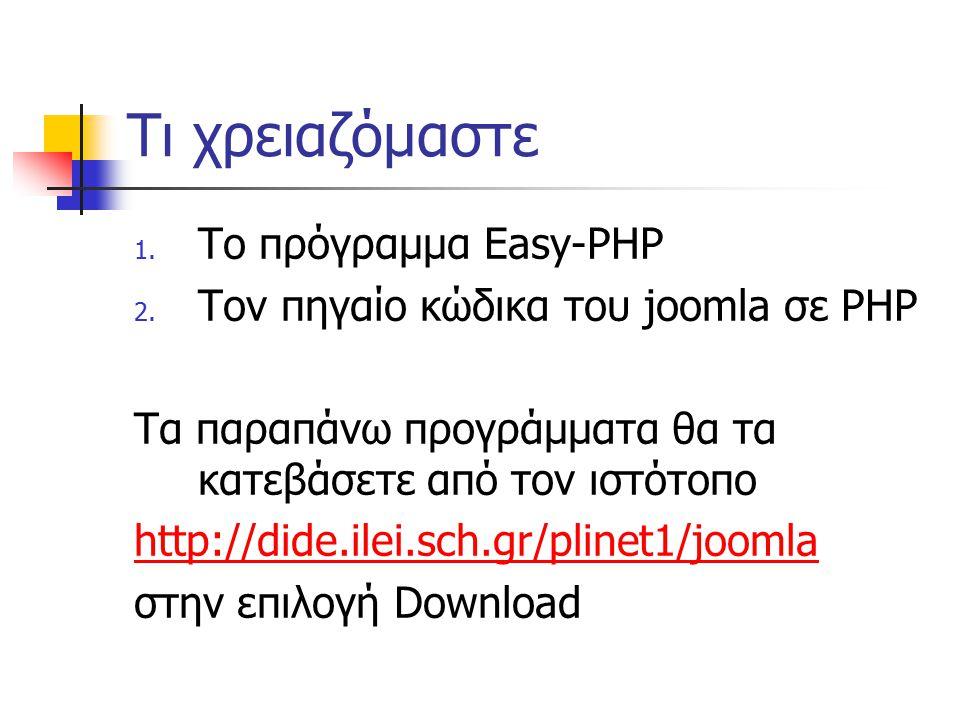 Τι χρειαζόμαστε 1. Το πρόγραμμα Easy-PHP 2.