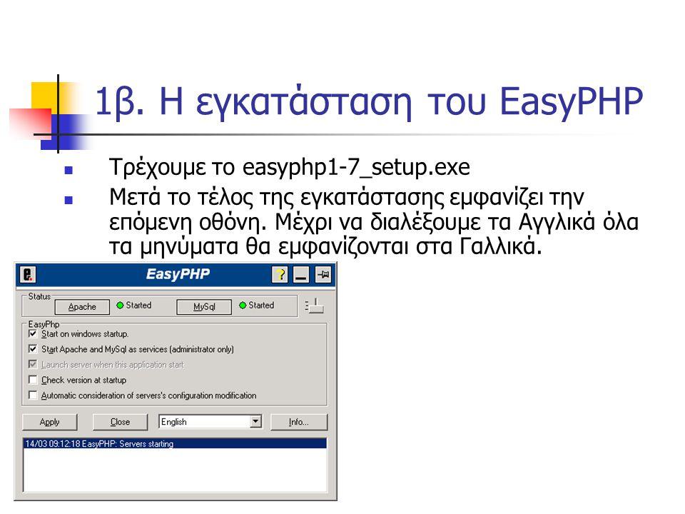 1β. Η εγκατάσταση του EasyPHP Τρέχουμε το easyphp1-7_setup.exe Μετά το τέλος της εγκατάστασης εμφανίζει την επόμενη οθόνη. Μέχρι να διαλέξουμε τα Αγγλ