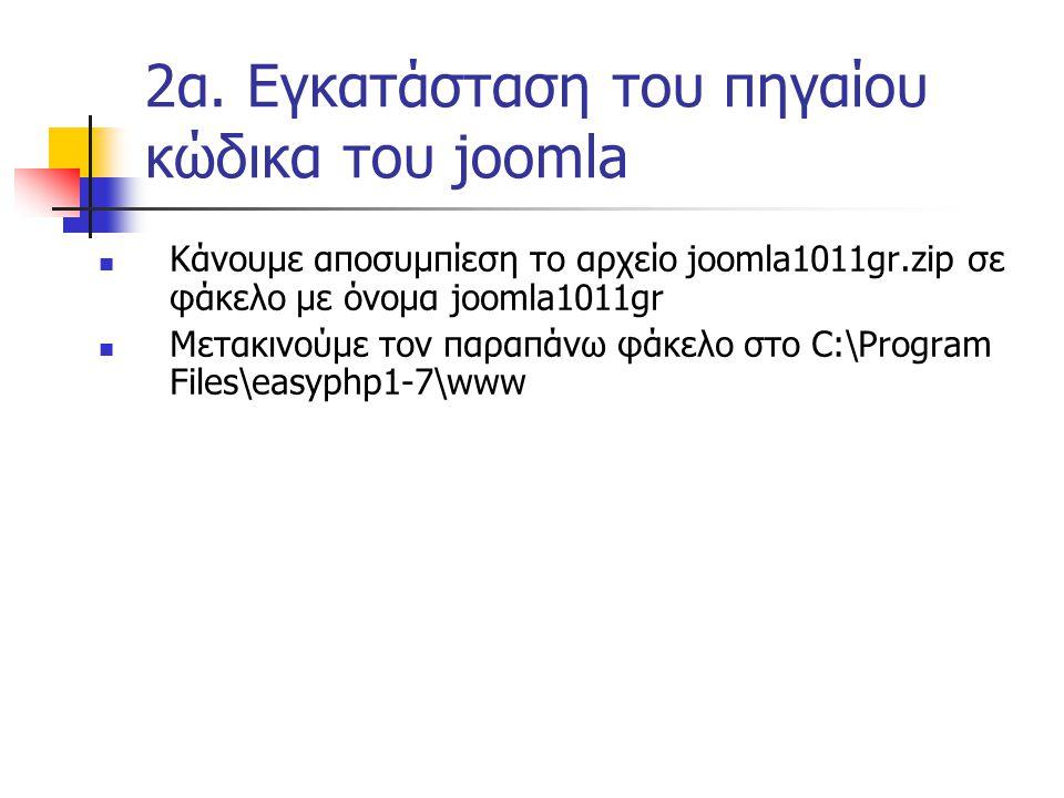 2α. Εγκατάσταση του πηγαίου κώδικα του joomla Κάνουμε αποσυμπίεση το αρχείο joomla1011gr.zip σε φάκελο με όνομα joomla1011gr Μετακινούμε τον παραπάνω