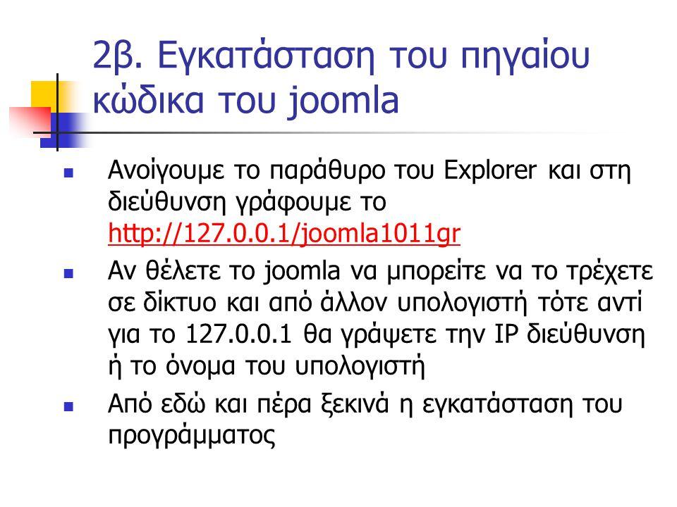 2β. Εγκατάσταση του πηγαίου κώδικα του joomla Ανοίγουμε το παράθυρο του Explorer και στη διεύθυνση γράφουμε το http://127.0.0.1/joomla1011gr http://12