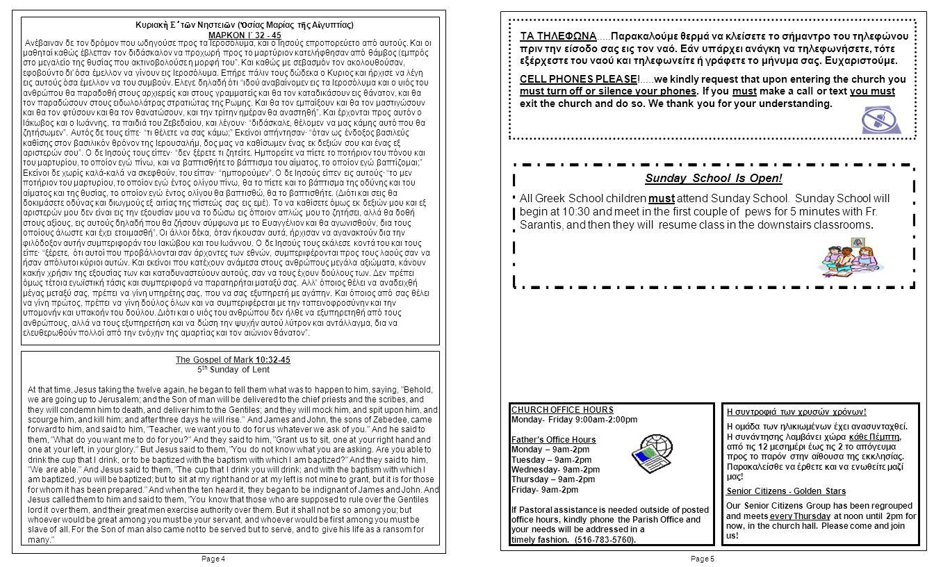 Page 5Page 4 Κυριακ ὴ Ε ' τ ῶ ν Νηστει ῶ ν ( Ὁ σίας Μαρίας τ ῆ ς Α ἰ γυπτίας) ΜΑΡΚΟΝ Ι´ 32 - 45 CHURCH OFFICE HOURS Monday- Friday 9:00am-2:00pm Fathe