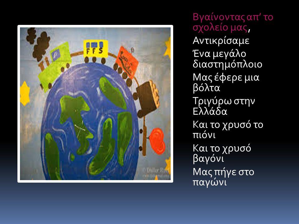 Βγαίνοντας απ' το σχολείο μας, Αντικρίσαμε Ένα μεγάλο διαστημόπλοιο Μας έφερε μια βόλτα Τριγύρω στην Ελλάδα Και το χρυσό το πιόνι Και το χρυσό βαγόνι Μας πήγε στο παγώνι