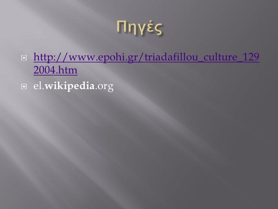  http://www.epohi.gr/triadafillou_culture_129 2004.htm http://www.epohi.gr/triadafillou_culture_129 2004.htm  el. wikipedia.org