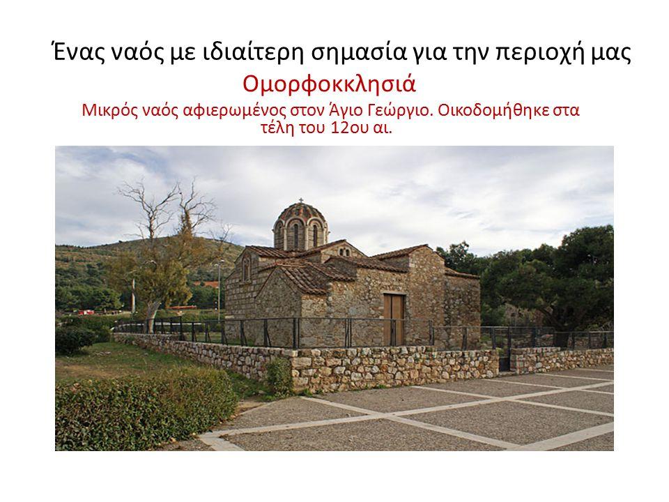 Ένας ναός με ιδιαίτερη σημασία για την περιοχή μας Ομορφοκκλησιά Μικρός ναός αφιερωμένος στον Άγιο Γεώργιο.
