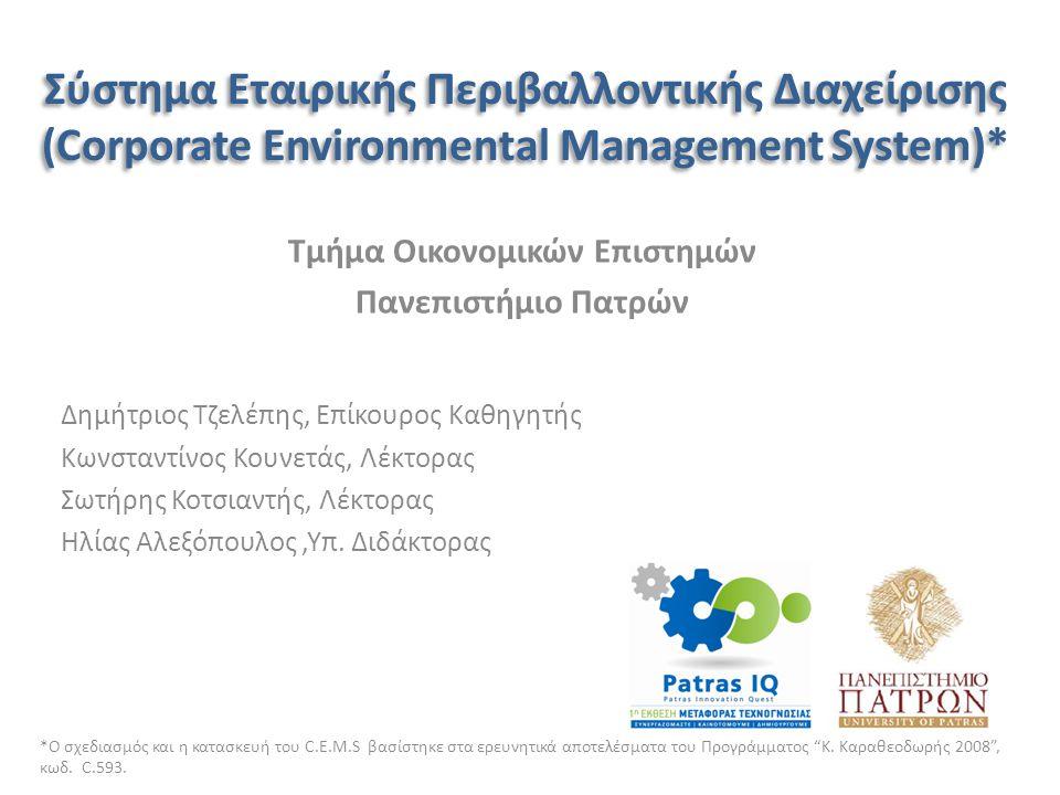 Σύστημα Εταιρικής Περιβαλλοντικής Διαχείρισης Τμήμα Οικονομικών Επιστημών Eίναι ένα ισχυρό εργαλείο για κάθε Μμε επιχείρηση που επιδιώκει: την παρακολούθηση των περιβαλλοντικών επιπτώσεων, τη μεγιστοποίηση του κέρδους και τη διαχείριση του κινδύνου με περιορισμό των ανεπιθύμητων αποβλήτων.