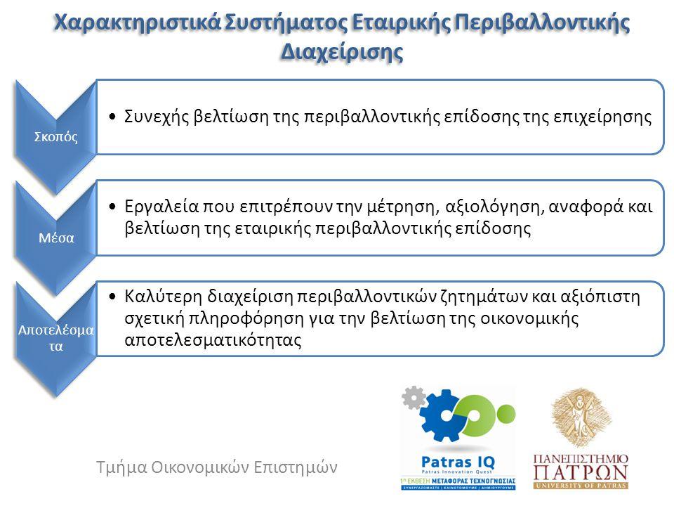 Χαρακτηριστικά Συστήματος Εταιρικής Περιβαλλοντικής Διαχείρισης Σκοπός Συνεχής βελτίωση της περιβαλλοντικής επίδοσης της επιχείρησης Μέσα Εργαλεία που