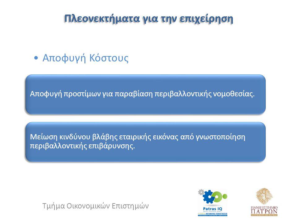 Η προσέγγιση Σχεδιασμού-Ενεργειών-Ελέγχου-Δράσης Παρακολούθηση Μέτρηση Καταγραφή Έλεγχος Ανασκόπηση Συνεχής Βελτίωση Δομή Υπευθυνότητα Εκπαίδευση Επικοινωνία Περιβαλλοντική Πολιτική Στόχοι και Σκοποί ΣχεδιασμόςΕνέργειες ΈλεγχοςΔράση Τμήμα Οικονομικών Επιστημών