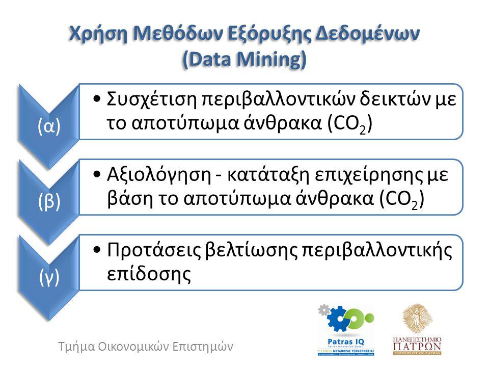 Χρήση Μεθόδων Εξόρυξης Δεδομένων (Data Mining) (α) Συσχέτιση περιβαλλοντικών δεικτών με το αποτύπωμα άνθρακα (CO2) (β) Αξιολόγηση - κατάταξη επιχείρησης με βάση το αποτύπωμα άνθρακα (CO2) (γ) Προτάσεις βελτίωσης περιβαλλοντικής επίδοσης Τμήμα Οικονομικών Επιστημών
