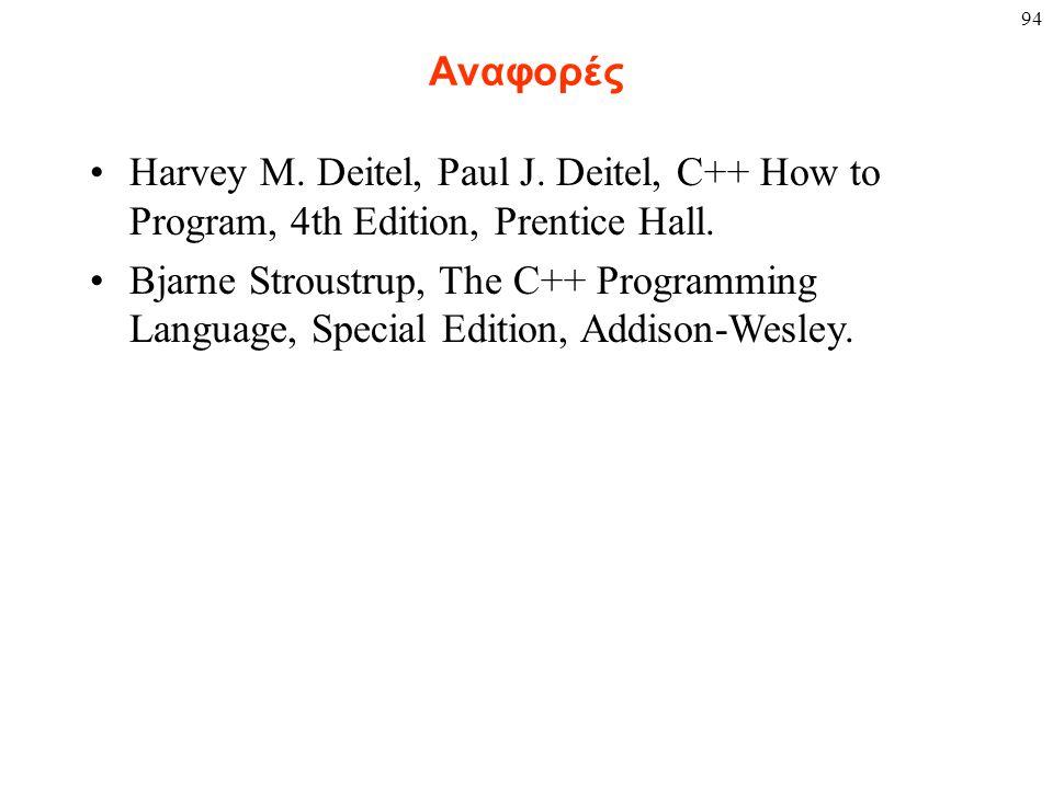 94 Αναφορές Harvey M. Deitel, Paul J. Deitel, C++ How to Program, 4th Edition, Prentice Hall. Bjarne Stroustrup, The C++ Programming Language, Special