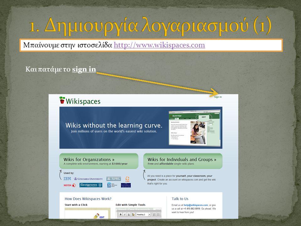 Μπαίνουμε στην ιστοσελίδα http://www.wikispaces.comhttp://www.wikispaces.com Και πατάμε το sign in