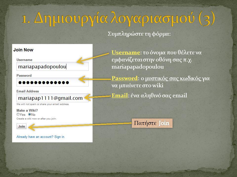 Συμπληρώστε τη φόρμα: Username: το όνομα που θέλετε να εμφανίζεται στην οθόνη σας π.χ.