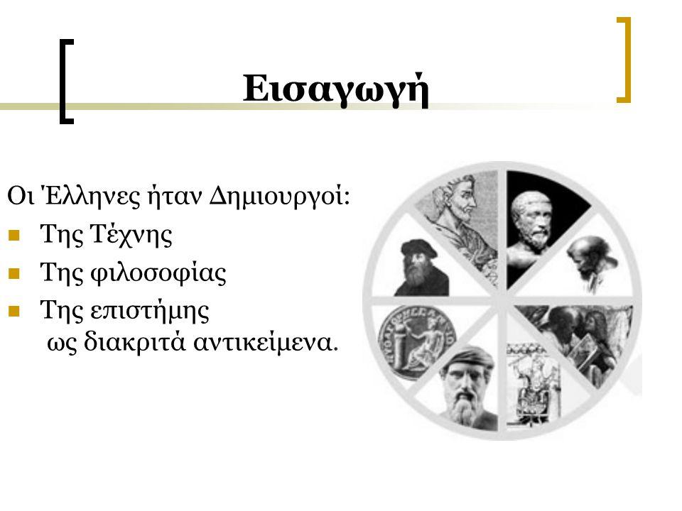 H Υπατία Το έργο της Το σημαντικότερο έργο της Υπατίας ήταν στην άλγεβρα.
