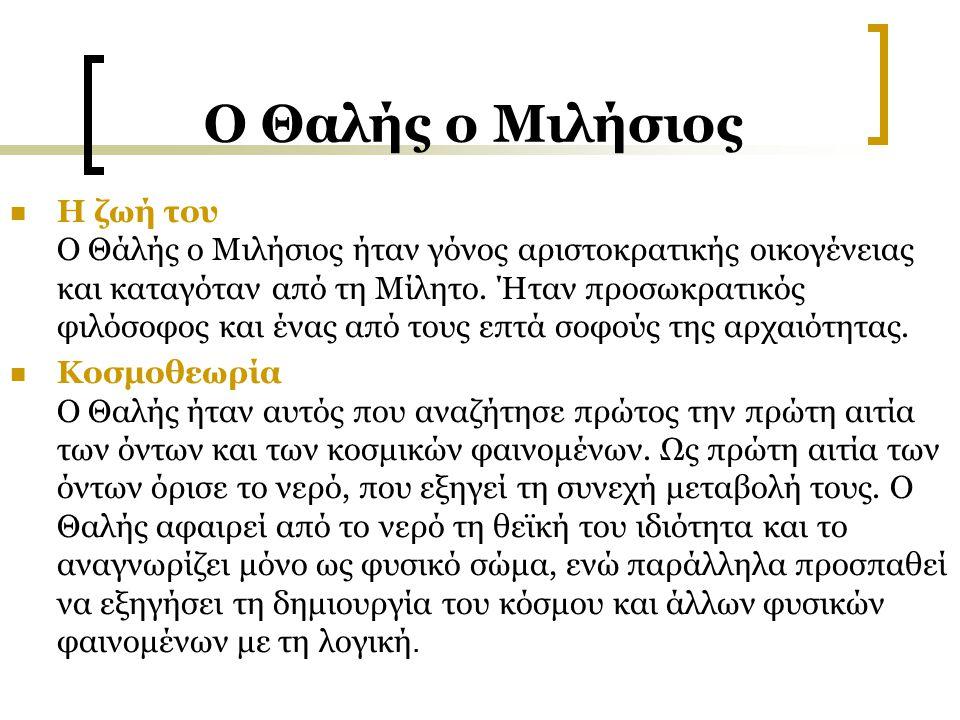 Τέλος Αυτοί ήταν οι μεγαλύτεροι αρχαίοι Έλληνες μαθηματικοί με τους οποίους ασχοληθήκαμε.
