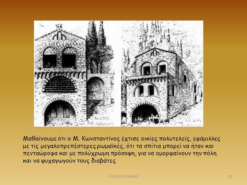 Μαθαίνουμε ότι ο Μ. Κωνσταντίνος έχτισε οικίες πολυτελείς, εφάμιλλες με τις μεγαλοπρεπέστερες ρωμαϊκές, ότι τα σπίτια μπορεί να ήταν και πενταώροφα κα